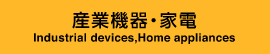 産業機器・家電 - Industrial devices,Home appliances