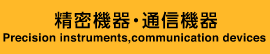 精密機器・通信機器 - Precision instruments,communication devices